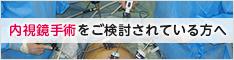 川崎医科大学附属病院 産婦人科内視鏡手術部門