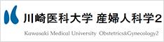 川崎医科大学 産婦人科学2